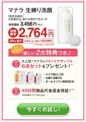 マナラ生練り洗顔のキャンペーン画像