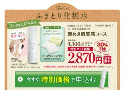 ティアティア拭き取り化粧水のキャンペーン画像