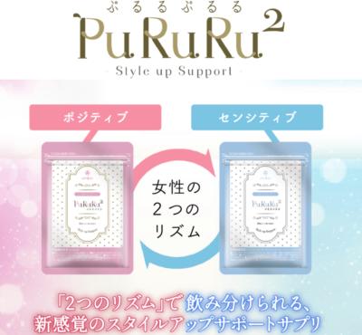 ぷるるぷるる(PuRuRu2)の画像