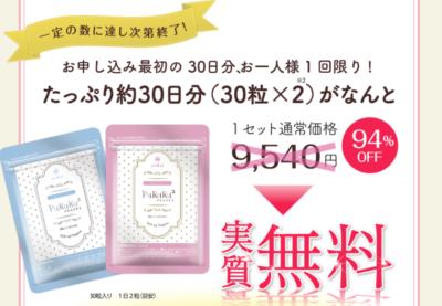 ぷるるぷるる(PuRuRu2)のキャンペーン画像