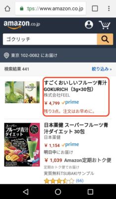 ゴクリッチのAmazonの価格の画像