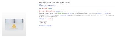 AmazonのESスキンクリームの販売画像