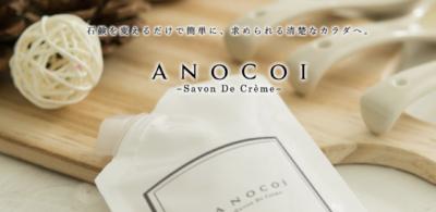 アノコイ(ANOCOI)の画像
