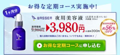 バッサ(WASSER)美容液
