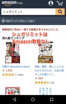 シュガリミットのAmazon検索画像