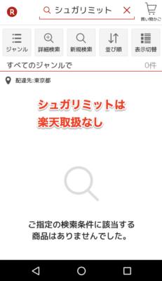 シュガリミットの楽天検索画像